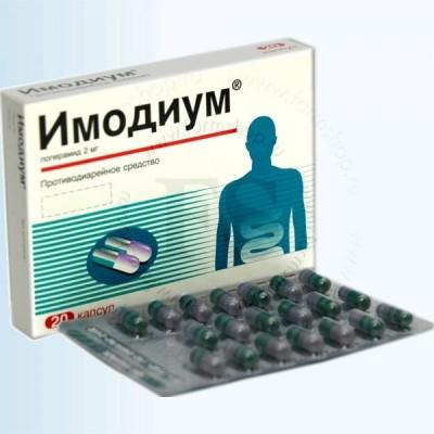 Имодиум капсулы инструкция по применению