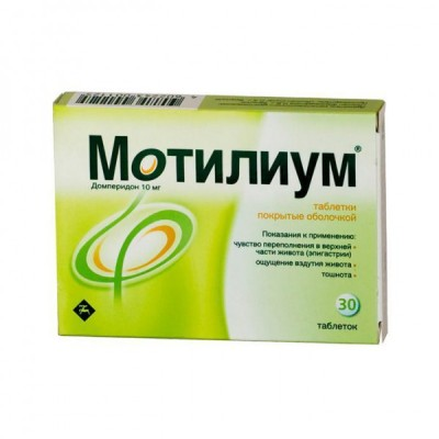 Таблетки мотилиум инструкция по применению