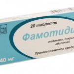 Фамотидин: показания к применению