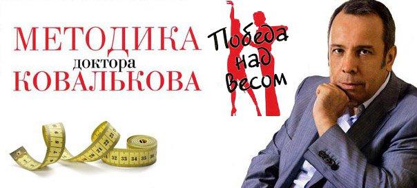 Диета Ковалькова 1 этап меню