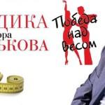 Диета Ковалькова: 1 этап меню